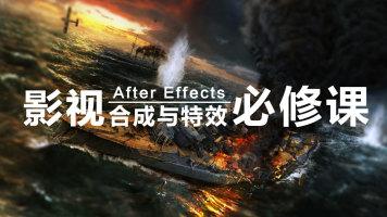After Effects/AE CC影视合成与特效必修课