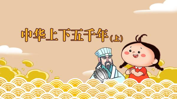 好奇世界:中华上下五千年(上)