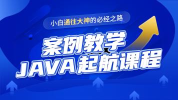 Java系统架构师/Java0基础快速掌握Java开发【软帝学院】