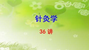 上海中医药大学 针灸学 徐平 36讲