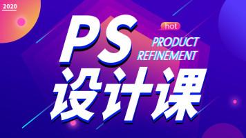 PS体验课-3节直播  by2