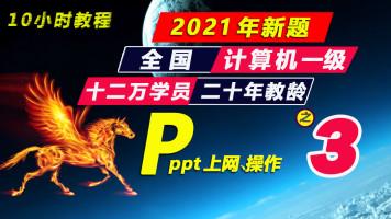 《全国计算机一级》ppt+上网+操作:2021年教程