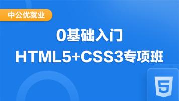 前端开发0基础入门—HTML5+CSS3专项班【中公优就业】