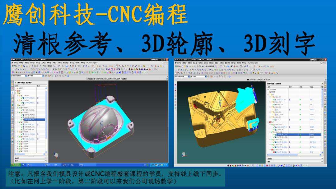 清根参考、3D轮廓、3D刻字等CNC编程讲解