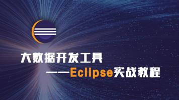 大数据开发工具:Eclipse/Maven实战教程【大讲台】