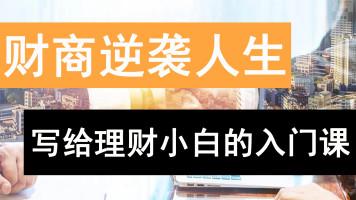 【亿启教育】写给理财小白的入门课——财商逆袭人生