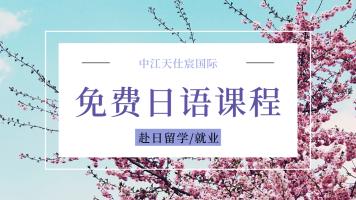 中江天仕宸国际免费日语课程