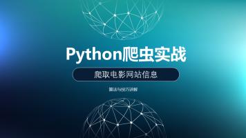 Python爬虫实战-爬取电影网站电影信息