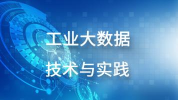 工业大数据技术与实践