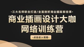 商业插画训练营名师专场(杭州)