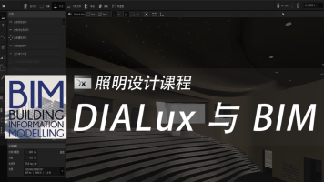 DIALux与BIM教程