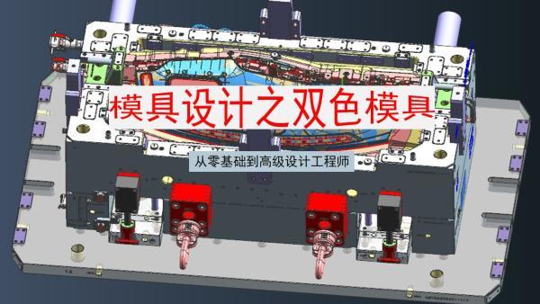 UG/CAD模具设计之双色模具