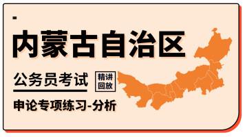 2021内蒙古自治区公务员考试申论专项练习—分析题【晴教育公考】