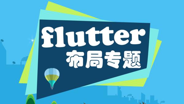 Flutter布局专题