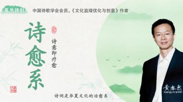 诗词,是中国传统文化的治愈系;诗意即疗愈,胤然诗愈系诗意栖居