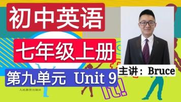 【精】人教版七年级初一英语(上册)Unit 9