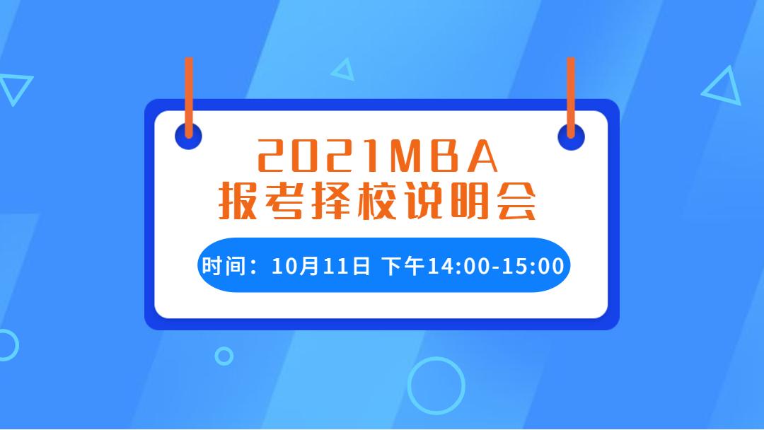 2021年MBA报考择校说明会