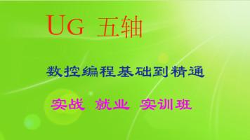 ug五轴编程基础到精通高级精英实战工厂就业系统班