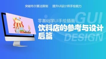 UI矢量图插画手绘——饮料店的设计(三)