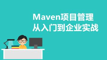 Maven项目管理从入门到企业实战