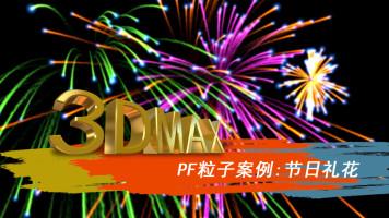 3dmax创建节日礼花
