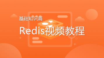 Redis视频教程-基础知识篇