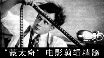 """""""蒙太奇""""电影剪辑精髓"""