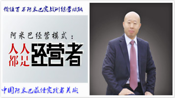 价值百万阿米巴实战训练营赋能-中国阿米巴最佳实践者关彬