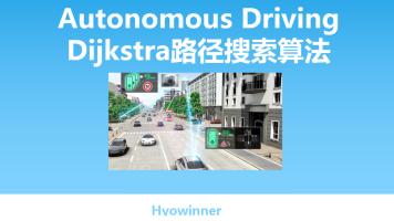 自动驾驶基础--路径搜索算法Dijkstra