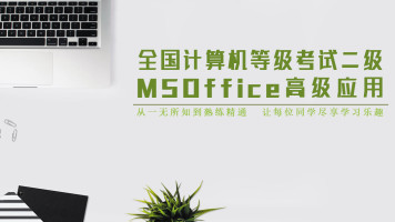 二级MS Office真题讲解4