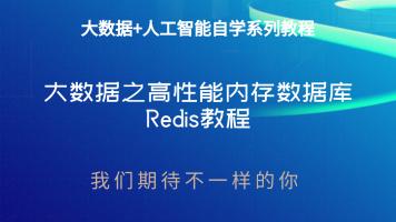 大数据之高性能内存数据库Redis教程