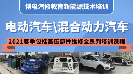 2021春季新能源电动/混合动力汽车维修综合培训系列课程