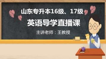 16级、17级山东专升本英语导学课直播课