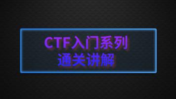 ctf入门系列通关讲解