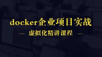 Docker企业项目实战