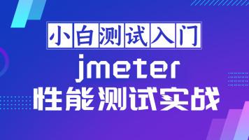 jmeter性能测试实战课