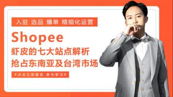 跨境电商shopee精细化运营,小白从零开始掘金东南亚