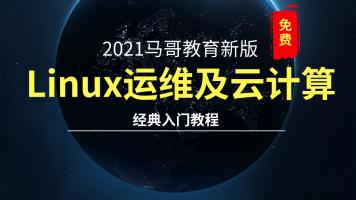 2021马哥最新版高端Linux运维云计算经典入门教程