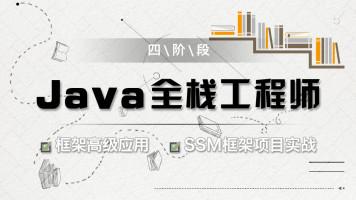 JavaEE就业班(第四阶段)