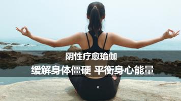 阴性疗愈瑜伽