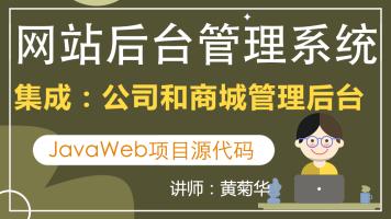 Javaweb网站后台管理系统(集成公司和商城后台)源代码版