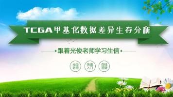 TCGA数据库甲基化下载提取差异分析生存分析