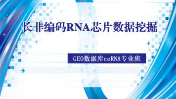 长非编码RNA芯片数据挖掘-lncRNA重注释/ceRNA网络/GEO数据库