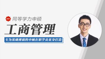 同等学力申硕-工商管理-财务管理——财务管理的价值观念