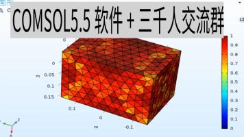 comsol5.5安装教程