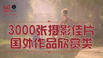 21.国外摄影欣赏佳片3000张