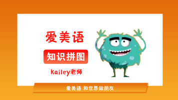 爱美语知识拼图(Kailey老师)