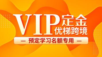 优梯跨境VIP 预留名额缴纳定金 阿里国际站VIP体系实操爆款课程