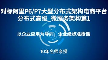 对标阿里P6/P7大型分布式架构电商平台分布式高级_微服务架构篇1