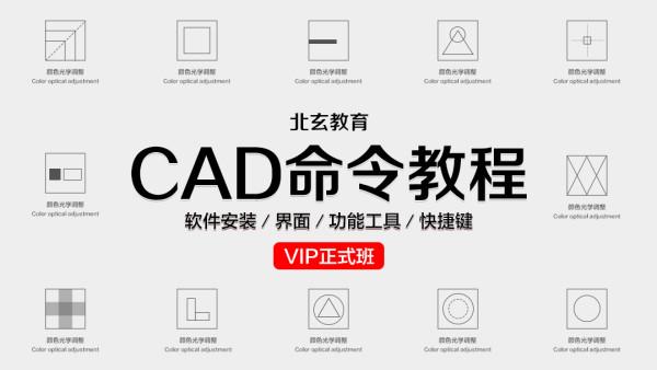 北玄CAD基本命令和快捷键(高清录播)